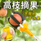 Three-claw multi-function high-altitude fruit picking artifact telescopic rod picking fruit picking apple pear mango high-altitude fruit picker