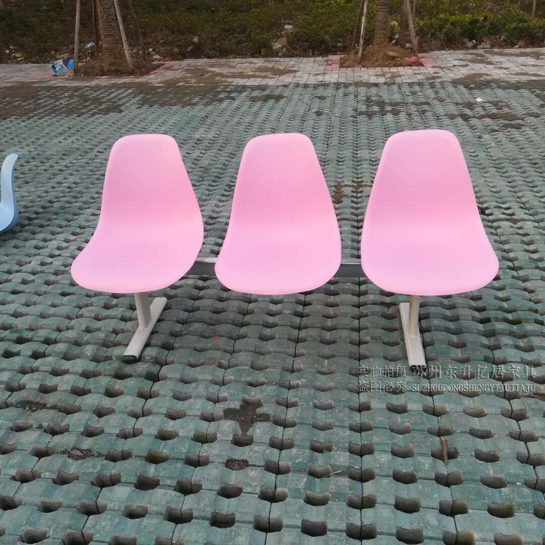 等候椅子塑料