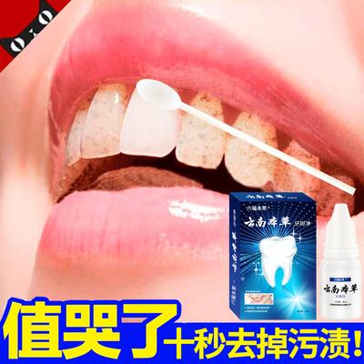 牙齿美白速效去黄牙烟牙斑净牙垢黑渍洗牙粉液牙贴牙膏神器白牙素