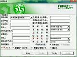 Future List Valuation Software Jiangsu V5.10 Edition Camp Changed to Anhui 4.93 Teaching Video with Encrypted Dog