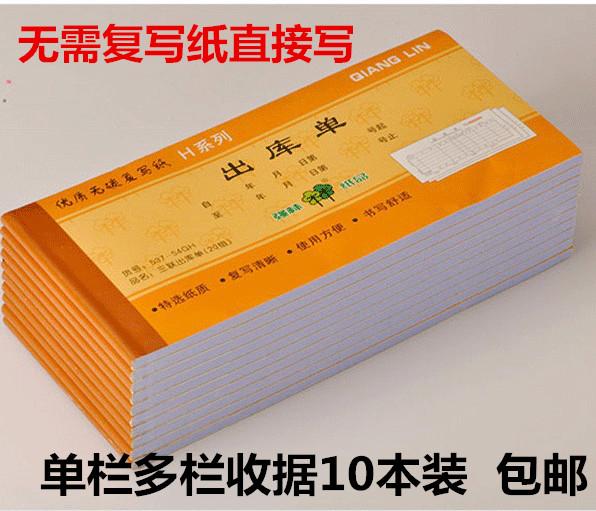 无碳复写联单印刷收据单据三联收据送销货二联送货单定做订制出库