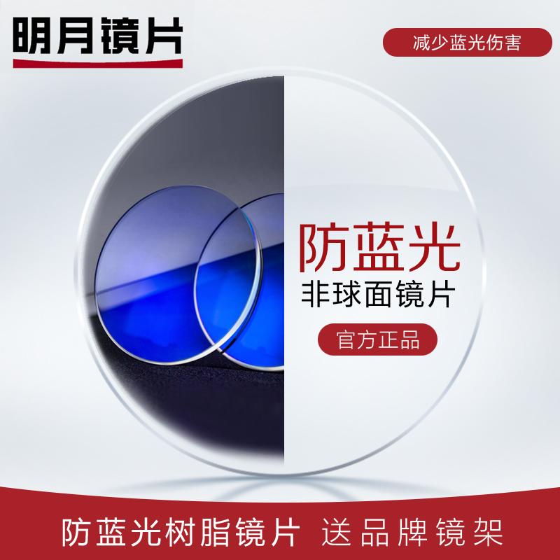 明月 菲诺眼镜片1.552 1.56非球面防蓝光树脂蓝膜镜片电脑镜