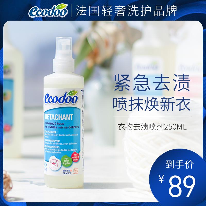 ecodoo法国进口强力去污衣领净衬衣领免洗家用喷剂白色衣物领洁净