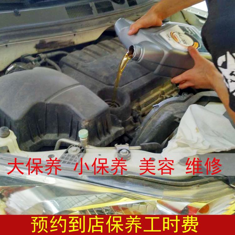 柳州柳江冠豪汽车一站式服务部预约到店更换机油机滤等保养工时费
