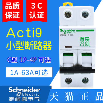 施耐德小型断路器 空气开关IC65N 1P2P3P4P C 1A 6A16A 32A C63A