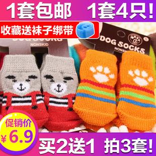 宠物袜子鞋