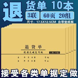 退货单三联 二联 退货单 二三联 无碳复写联单收据送货单票据管家婆会员管理