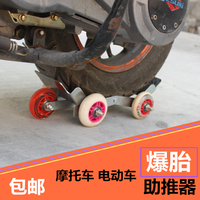 With electric car, portable motorcycle, emergency support, road, tire repair, booster, booster, pulley, small trailer, emergency