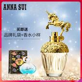 Anna sui/安娜苏香水独角兽筑梦天马女士淡香水持久清新自然香氛