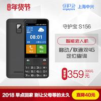 守护宝 上海中兴S156移动4G老人手机大字大声老年手机超长待机