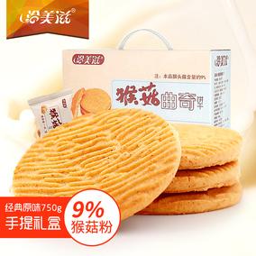 【洽美滋】猴菇饼干整箱礼盒批发曲奇猴姑750g零食早餐美食手提