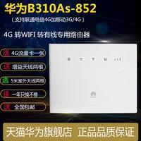 华为B310As-852电信联通移动4G无线路由器转有线宽带LTE路由器CPE