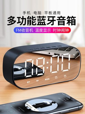 Wireless bluetooth speaker subwoofer alarm clock 渥赢H8 音箱