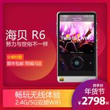 HiBy / Haibei R6 lossless HIFI music broadcast R6PRO fever WIFI Android Bluetooth DSD hard solution R3