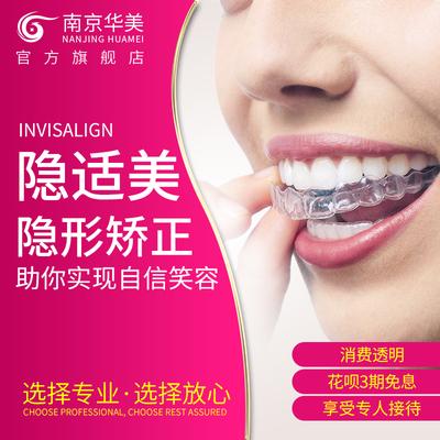 南京华美 隐适美矫正牙齿 隐形矫正牙不齐龅牙牙缝大隐形矫正器
