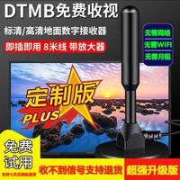 地面波数字电视天线室内高清家用无线DTMB免费电视小锅盖高增益信号放大器香港电视接收器机顶盒套装全向天线