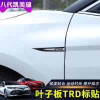Dedicated 2018 eight-generation Camry fender decoration Toyota body stickers Side label exterior decoration
