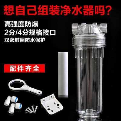 20寸三级透明前置过滤瓶4分口纯水机滤壳 家用净水器