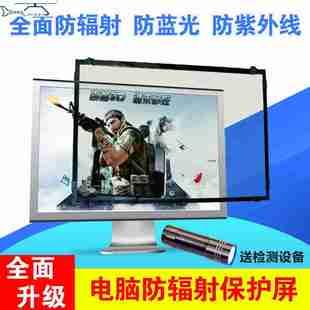 电脑防辐射保护屏膜 19寸显示器防辐射屏罩孕妇防辐射防蓝光屏保