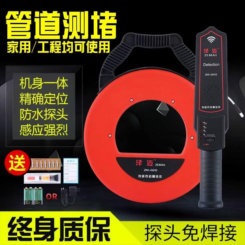 测堵器电工管道探测器高精度排堵器探测器测堵仪穿线管探测器器新