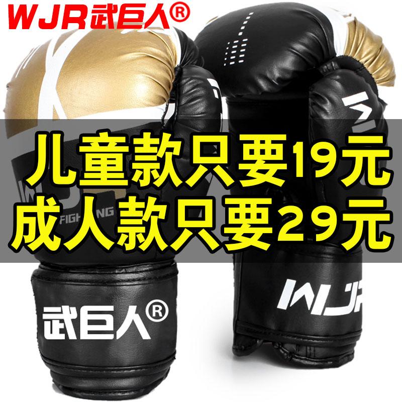 拳击训练手套