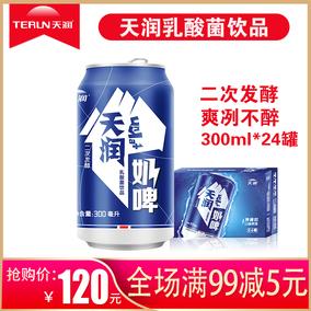 【双仓发货】新疆天润奶啤发酵乳酸菌牛奶饮品300ml*24罐火锅伴侣