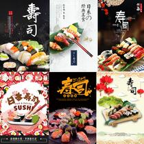 日本料理寿司宣传广告海报定制设计自粘贴纸墙贴写真喷绘装饰画
