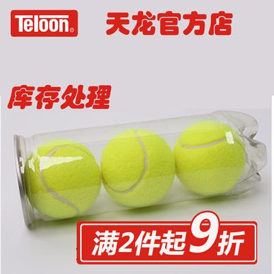 Teloon天龙海德网球801无压球POUND听装训练耐打比赛初学桶装网球