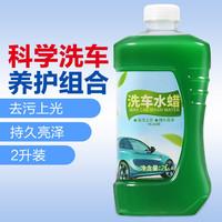 带蜡洗车蜡汽车洗车液水蜡去污上光专用腊水浓缩高泡沫精黑白瓶装