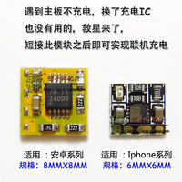 Applicable to Huawei Samsung Universal Charging Small Board Solving the non-connected machine without charging Charging short-connected small board