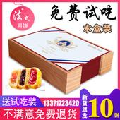 法蒂欧月饼礼盒法式月饼爱尚巴黎流心奶黄月饼特色中秋节礼品团购
