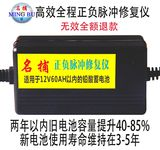 12V positive and negative pulse battery repair battery repair instrument car motorcycle battery charging life extension