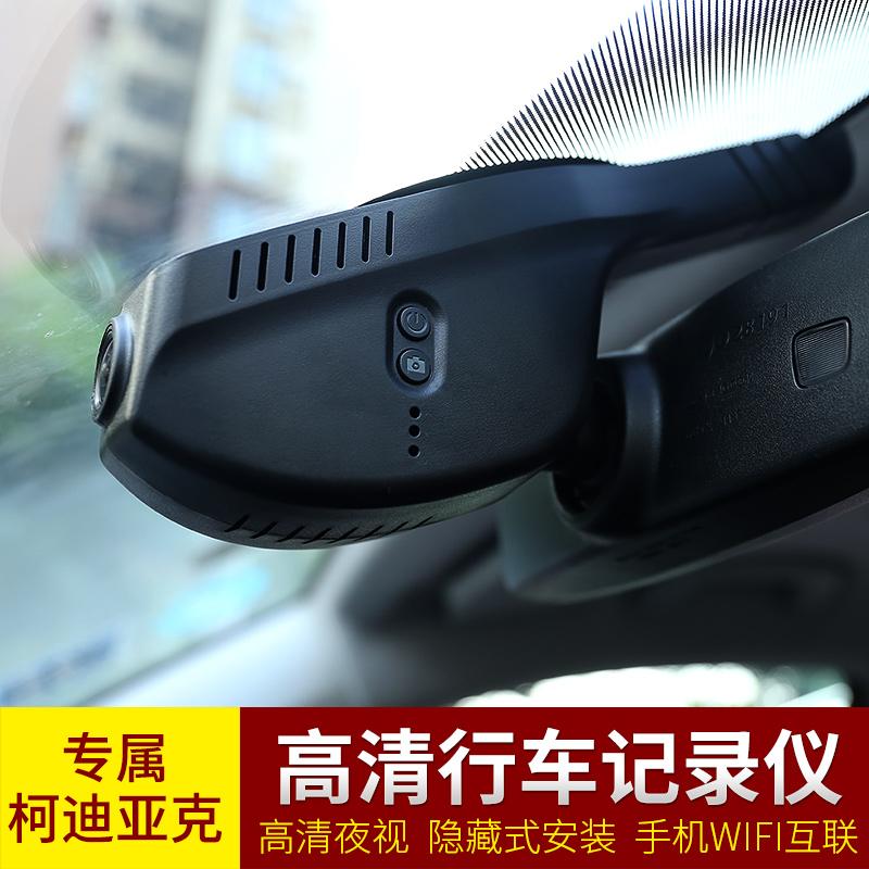 斯柯达柯迪亚克专用行车记录仪科迪亚克GT隐藏式高清夜视记录仪改