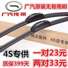 广汽传祺gs4gs5雨刮器胶条原装原厂专用无骨静音前雨刷器片博世奇