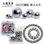 Mountain road bicycle front fork bowl set Central axis hub wheel axle bead card Steel ball bearing ball frame steel frame