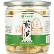 衡岳黄芪100g黄芪泡茶煲汤 药食同源食品实体药房旗舰店正品包邮