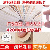木纹贴纸三合一盖PVC家具螺丝孔自粘胶家具环美贴三合一封口片
