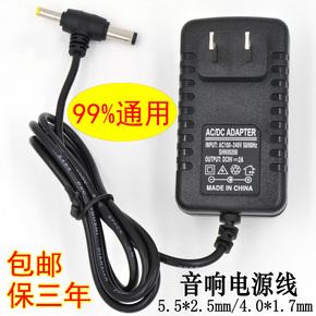 9V适用特美声A130移动拉杆音响音箱电源适配器充电变压器电源线