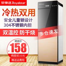 立式冷热型家用速热台式自动断电恒温饮水机公司制冷赢欣迎钦水机