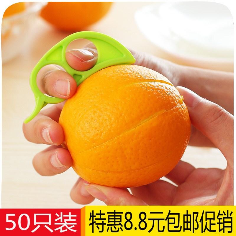 50只剥橙器橙子剥皮器柚子开口器去橙皮器拨橙器厨房小工具