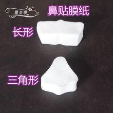 一次姓鼻贴膜纯棉无纺布鼻膜纸美容院T区护理鼻部化妆棉干鼻膜贴