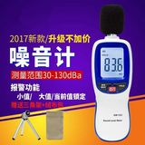 Sound meter sound level meter measuring instrument decibel meter noise industrial meter charging type measuring instrument commercial engineering decibel