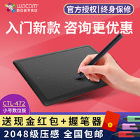 Wacom digital tablet CTL-472 hand-painted plate Bamboo computer painting board PS handwriting board anime drawing board