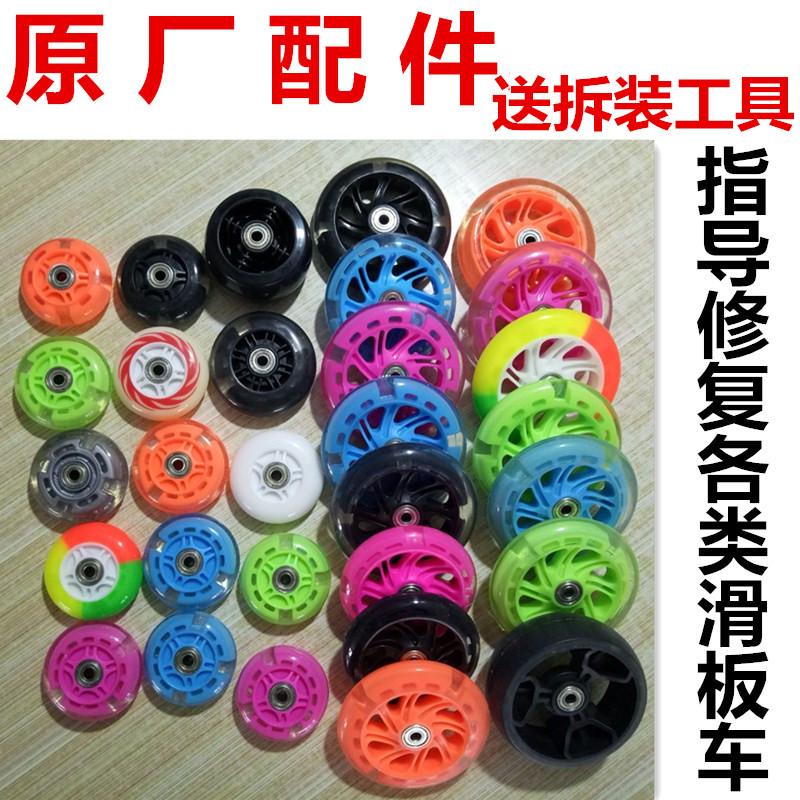 Колеса для скейтборда Артикул 555544343331