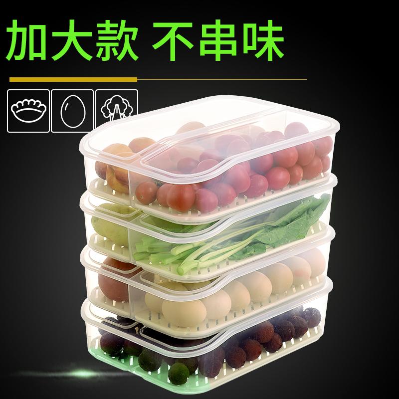 冰箱保鲜收纳盒食品储物盒蔬菜整理冷藏塑料长方形透明冷冻置物盒
