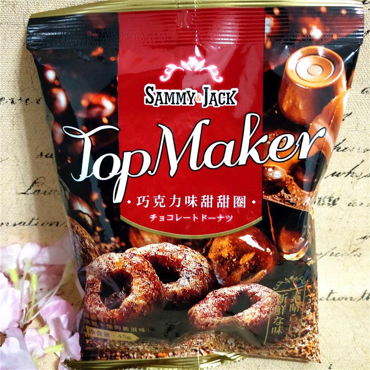 临期热销 SAMMY&JACK山米&杰克巧克力味甜甜圈台湾进口零食品45克
