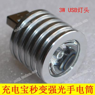 充电宝照明灯led