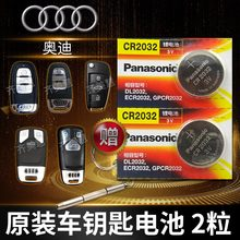 Audi A6L A4L A3 Q5 S5 Q3 Q7 A5 Remote Controller Automotive Key Battery Original CR2032 Factory-specific Intelligent Panasonic 3V Button Electronics 17 New Model 2017 0816