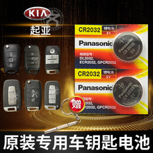 Yueda Kia K3s K4 K5 K2 Smart Run Kx3 Remote Controller Automotive Key Battery Original CR2032 Factory-specific Smart Panasonic Button Electronics 14 New 15 Key Changing Dongfeng 17