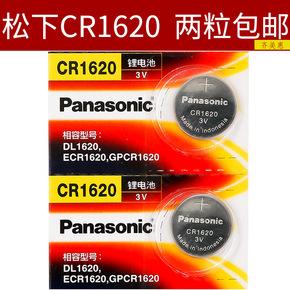 松下CR1620东风标致307 308 标志207原装电子汽车钥匙遥控器电池
